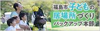 福島市子どもの居場所づくりバックアップ本部