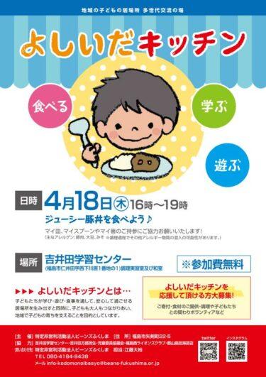 4/18(木) 子ども食堂「よしいだキッチン」開催