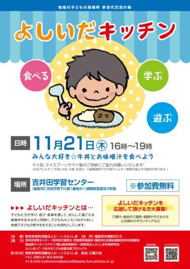 【開催のお知らせ】11月の子ども食堂よしいだキッチン