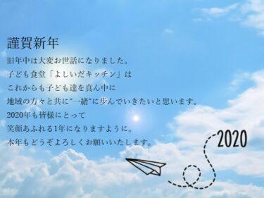 2020年明けましておめでとうございます!