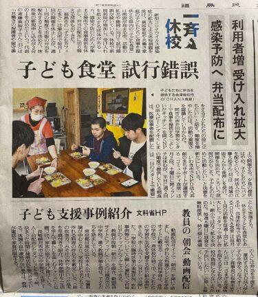 【よしいだキッチン掲載記事】福島民友新聞より
