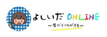 よしいだONLINE 5月14日開催☆
