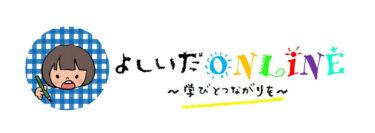 【よしいだオンライン】今回はなんと!!