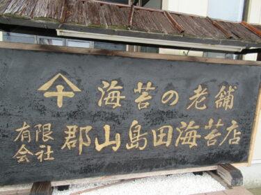 郡山島田海苔店さまに行ってきました☆