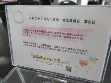 九州豪雨に伴う募金活動