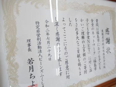【ご寄付御礼】東銀座印刷出版株式会社