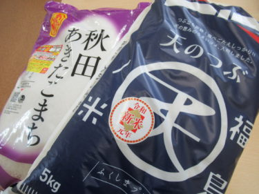 【御礼】お米のご寄付