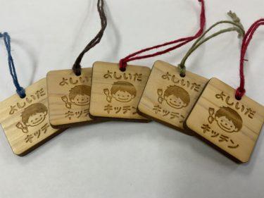 """~「森と暮らす東京」さんより~よしいだキッチン特製""""木のストラップ"""""""