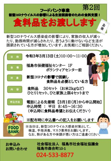福島市社会福祉協議会さんによる食糧支援情報