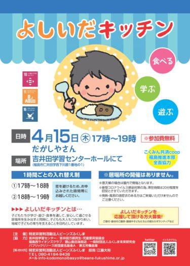4月の子ども食堂よしいだキッチンのお知らせ☆