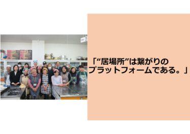 福島学院大学での講義
