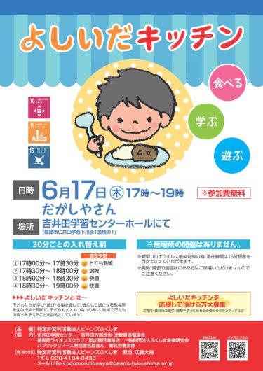 6月の子ども食堂よしいだキッチン!