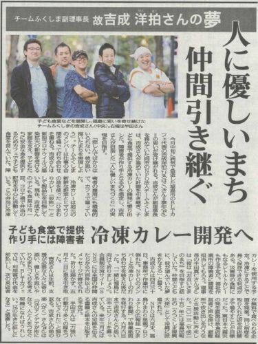 6月のFMポコ「あつまれ☆子ども食堂」