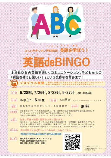 英語deBINGO!!!!!