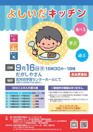 【9/16中止のお知らせ】子ども食堂よしいだキッチン